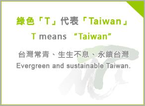 TforTaiwan