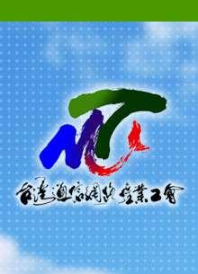 TNU-台灣通信網路產業工會