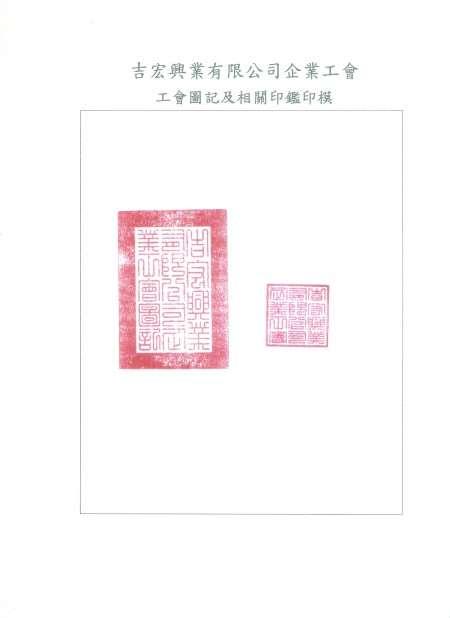 20130901吉宏興業有限公司圖記及相關印鑑印模