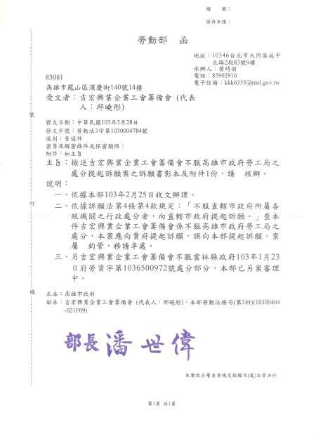 20140328吉宏工會訴願勞動部回函