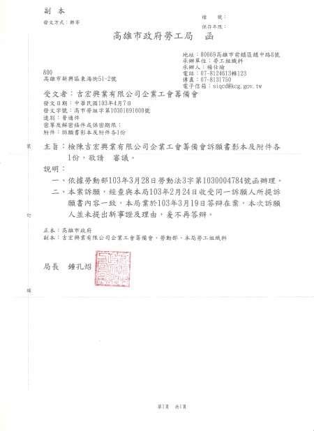 20140407高雄巿政府回吉宏工會函