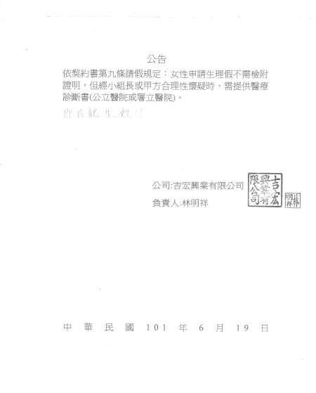 1010619吉宏公告生理假不用醫生證明