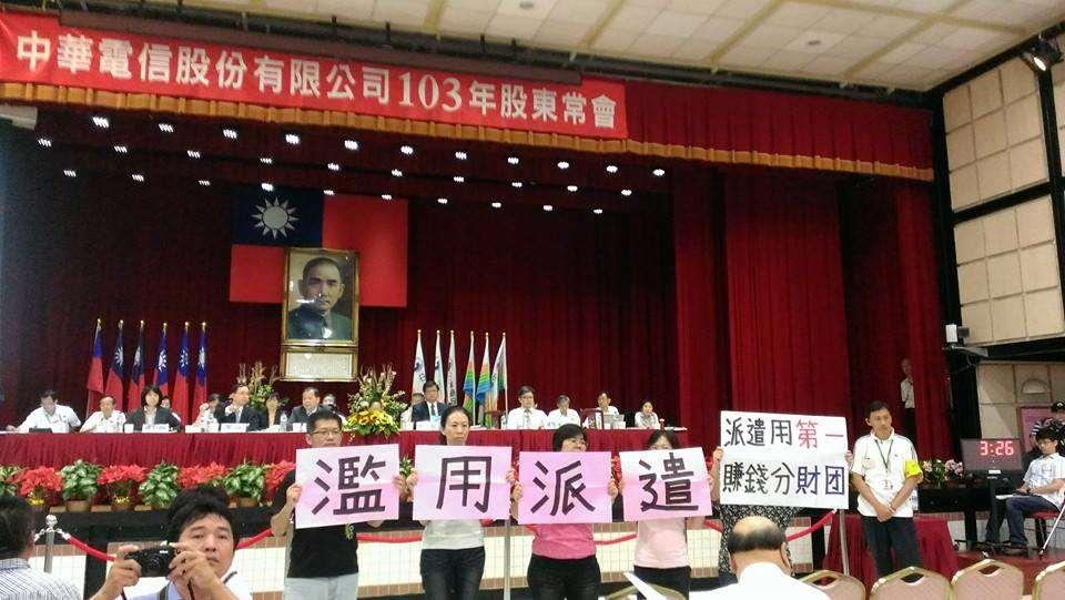 20140624 中華電信股東大會 場外 邱曉彤派遣工的抗議 Tnu 台灣通信網路