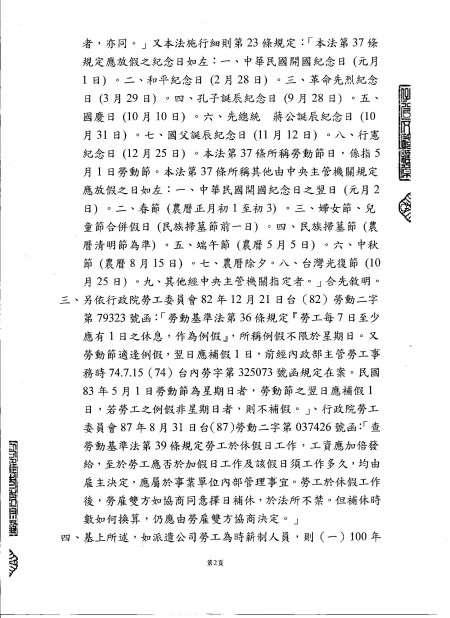 20110706高巿四維勞局條字第1000038704號勞工局回函派遣休假_2