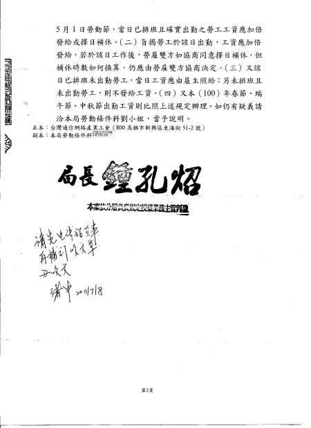 20110706高巿四維勞局條字第1000038704號勞工局回函派遣休假_3