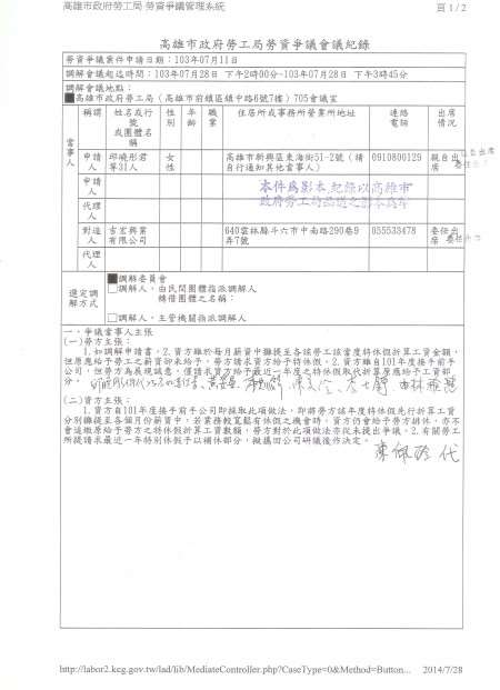 20140728吉宏特休應休爭議第一次調解紀錄_1