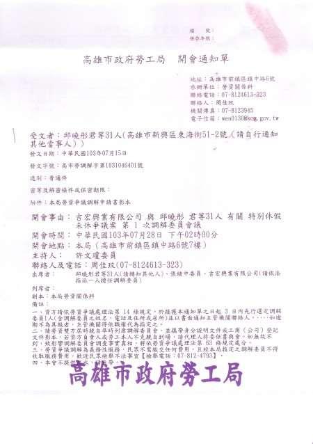 20140728吉宏特休爭議開會通知函_1