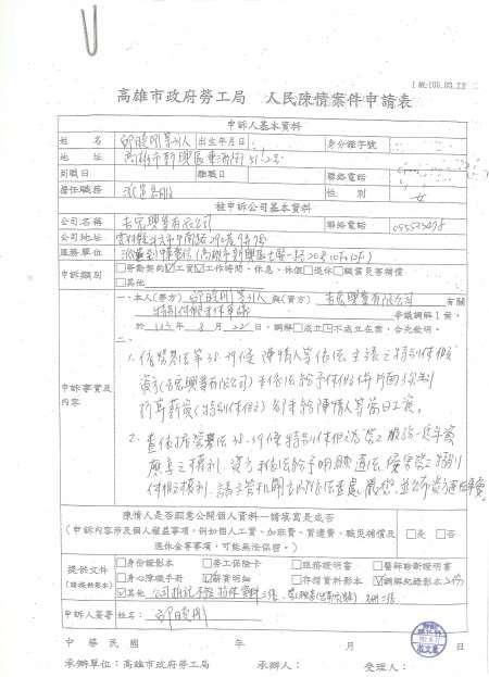 20140822吉宏特休假陳情案申請表