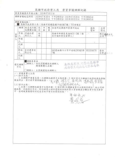 20140822吉宏特休應休爭議第二次調解紀錄_1