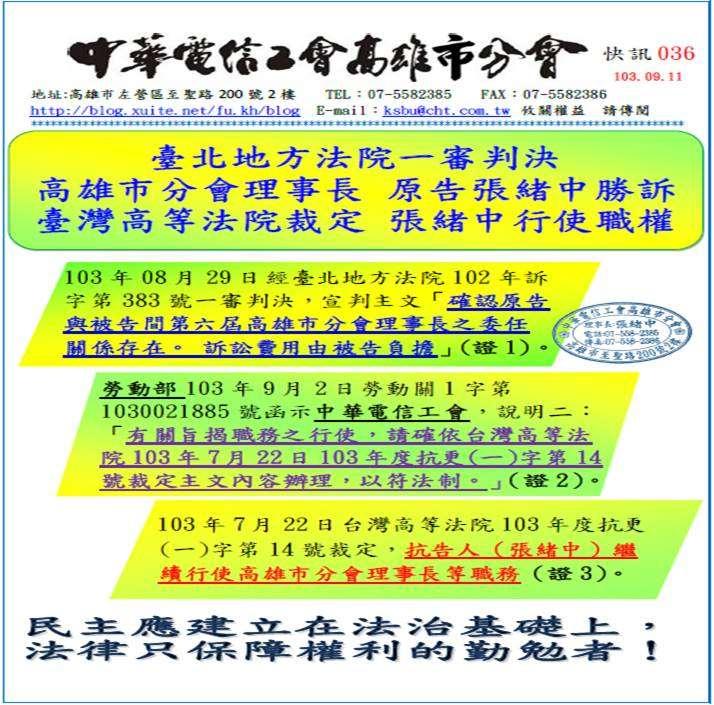 中華電信工會高雄市分會理事長 勞工董事判決   TNU-台灣通信網路產業工會 5337cf2249