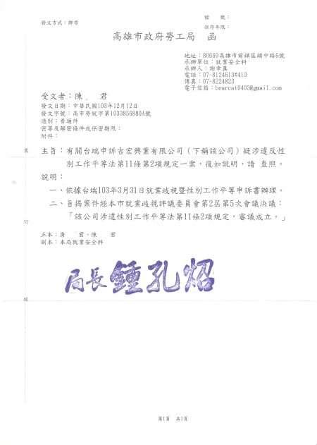 高巿勞就第1033856880A號-陳員三人就歧性平案成立函