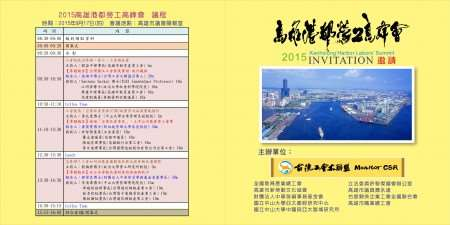 高峰會邀請卡-封面(0901)