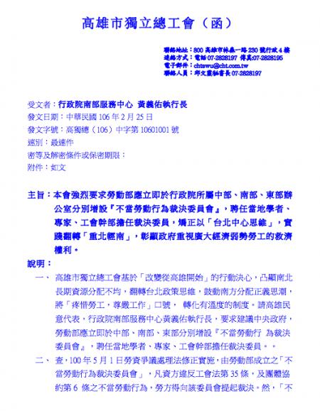 高雄市函1