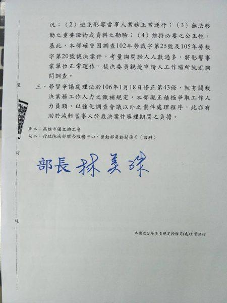 勞動部回函2